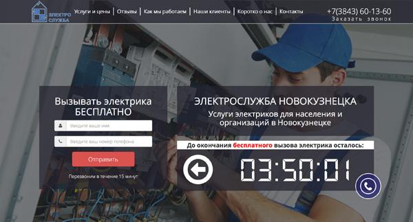 Сайт 1es.su