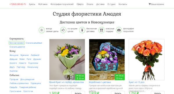 Сайт amadeya42.ru