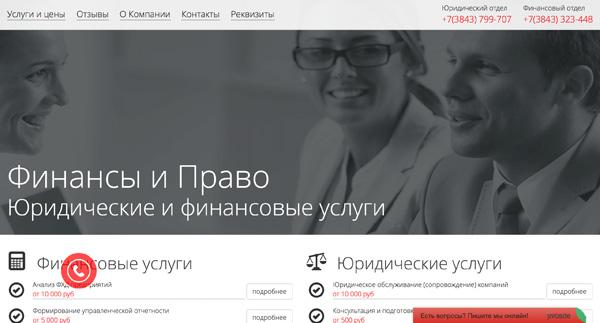 Сайт finance-pravo.ru