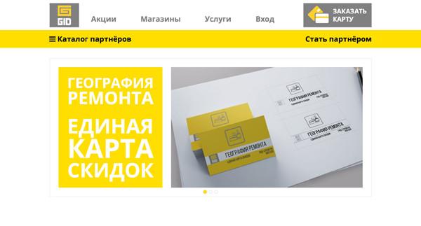 Сайт gid-stroy.ru