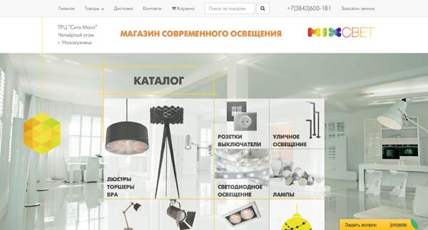 Сайт mixsvet.ru