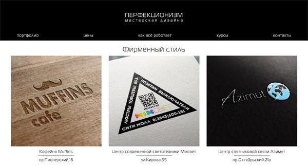 Сайт perfectionismmd.com