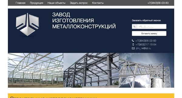 Сайт zim-nk.ru