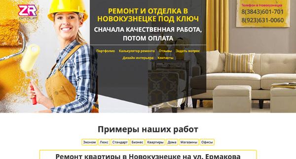 Сайт zrgroup.su